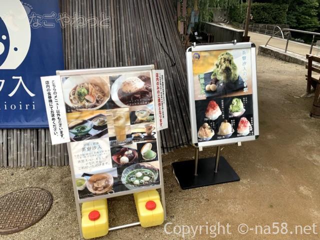 「白鳥庭園」(名古屋市熱田区)のランチとカフェの汐入亭メニュー