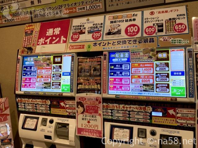 キャナルリゾート(名古屋市中川区)の券売機