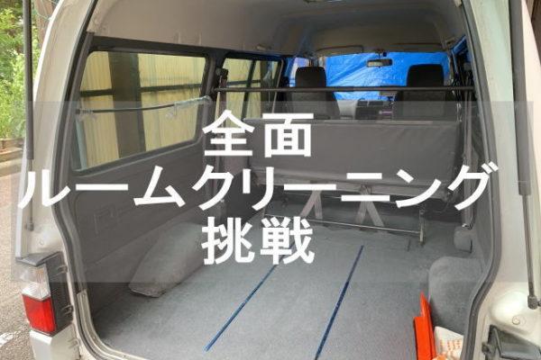 VANLIFE用中古車→車内が臭い!全面ルームクリーニング挑戦記録