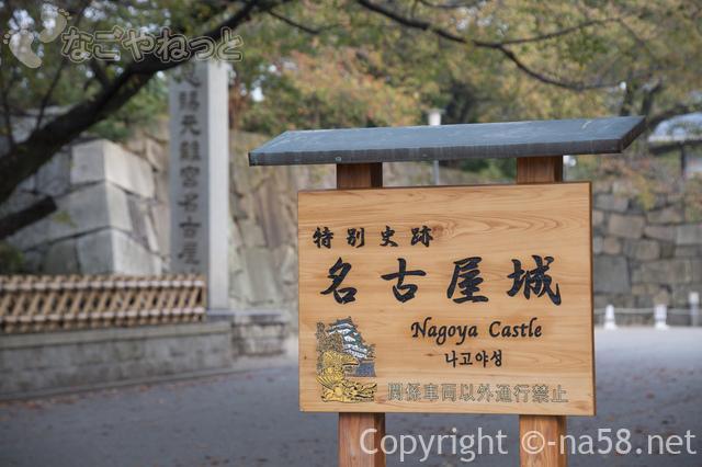 特別史跡名古屋城の正門にある案内板