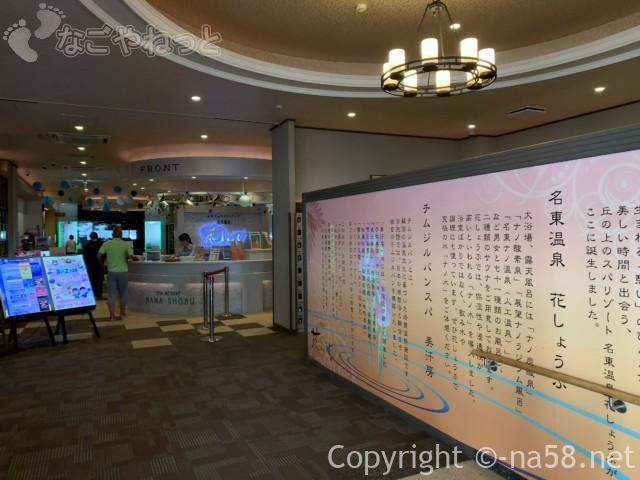 名東温泉花しょうぶ(愛知県長久手市)のホテルみたいなフロント