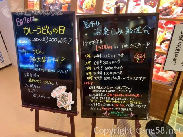 名東温泉花しょうぶ(愛知県長久手市)の食事処、和風スタイルダイニング花しょうぶ、お楽しみ抽選会も