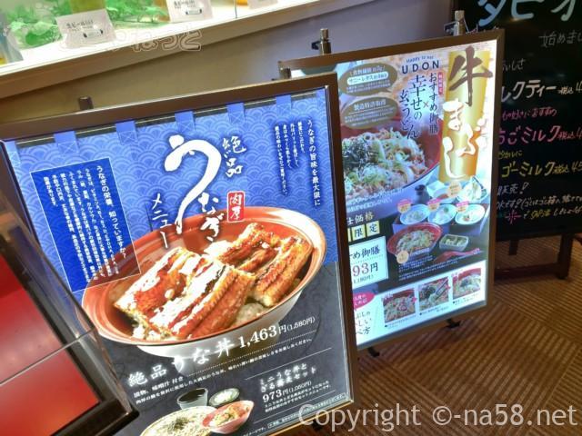 名東温泉花しょうぶ(愛知県長久手市)の食事処、和風スタイルダイニング花しょうぶ、うな丼など