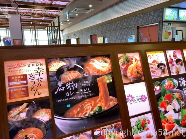 名東温泉花しょうぶ(愛知県長久手市)の食事処、和風スタイルダイニング花しょうぶ、幸せうどん