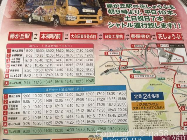 名東温泉花しょうぶ(愛知県長久手市)の無料送迎バス、藤が丘からのルート案内と時刻表