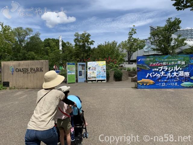 「アクアトト岐阜」とオアシスパークの入場門