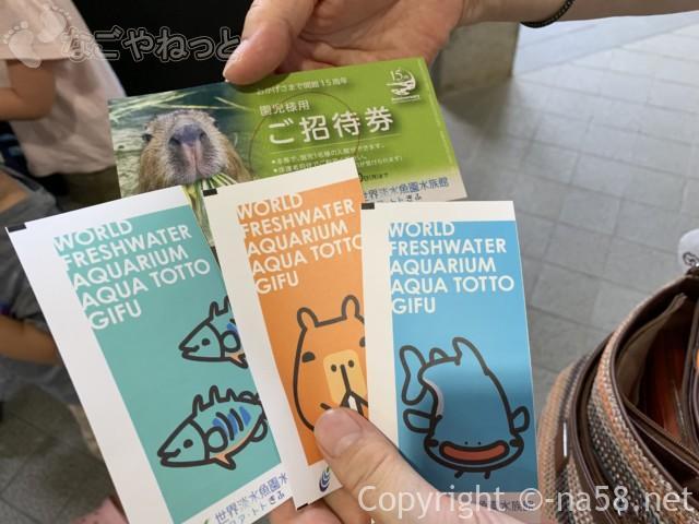 「アクアトト岐阜」割引券利用で大人1350円、幼児無料に