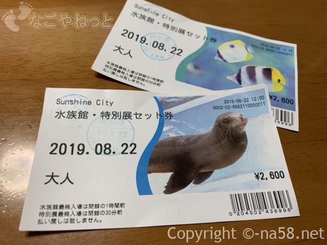 サンシャイン水族館の入場チケット