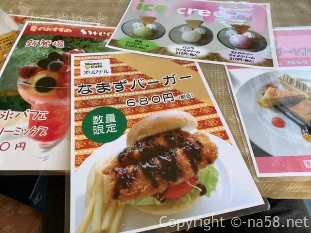 なまずバーガーMamaz  Cafe ままずカフェ(岐阜県海津市)にて