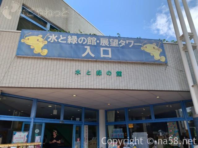 「水と緑の館(展望タワー)」木曽三川公園センター南ゾーン入り口