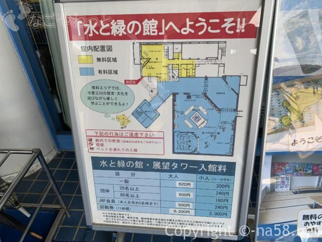「水と緑の館(展望タワー)」木曽三川公園センター南ゾーン料金など
