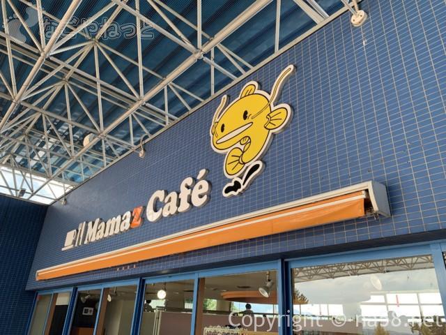 Mamaz  Cafe ままずカフェ、(岐阜県海津市)なまず料理あり
