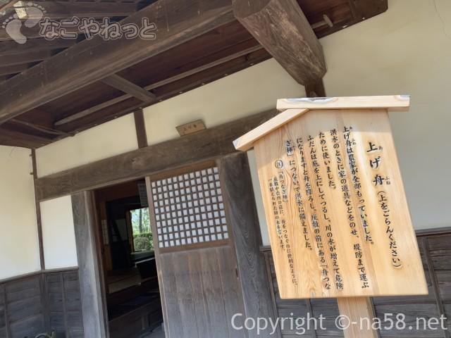 輪中の農家(木曽三川公園の北ゾーン)岐阜県海津市・母屋にある「上げ舟」