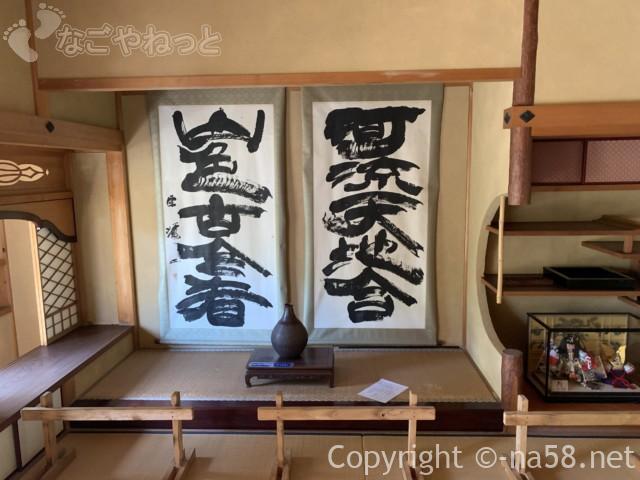 輪中の農家(木曽三川公園の北ゾーン)岐阜県海津市・母屋の座敷と掛け軸