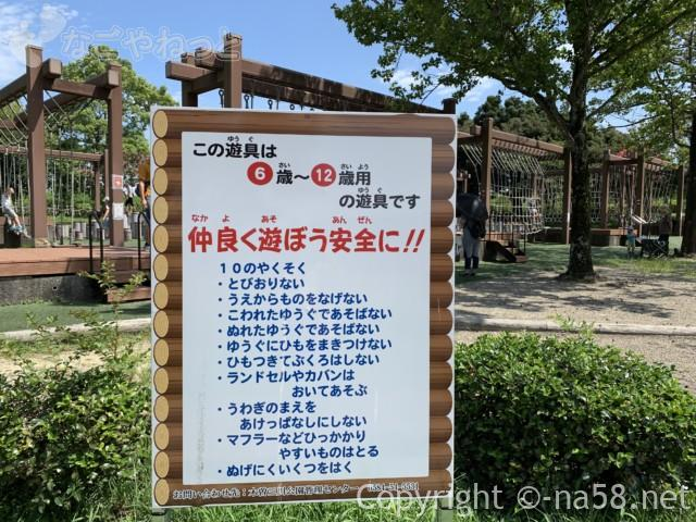 木曽三川公園センター(岐阜県海津市)北ゾーンの木製遊具の説明注意事項