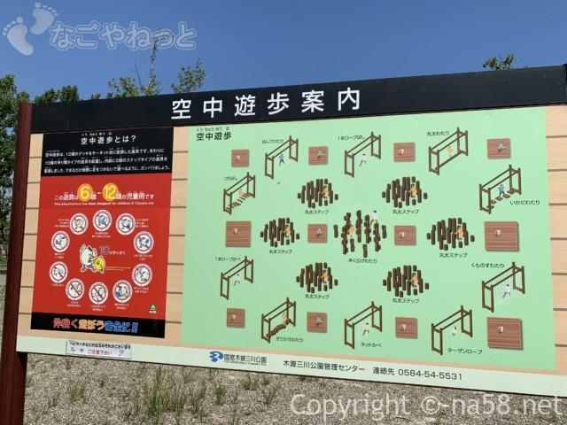 木曽三川公園センター(岐阜県海津市)北ゾーンの木製遊具の案内