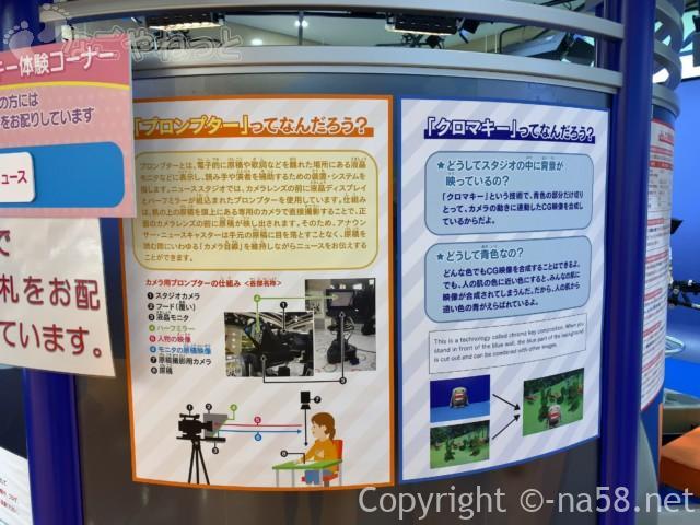 「NHK 放送体験スタジオわくわく」スタジオでアナウンサー体験、映像化のシステム解説