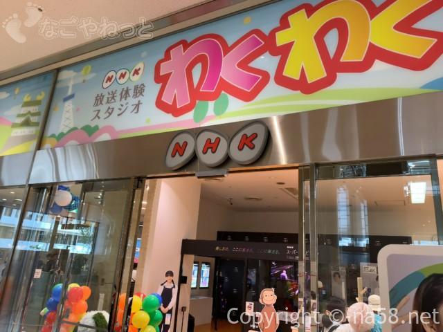「NHK 放送体験スタジオわくわく」名古屋市東区東桜、