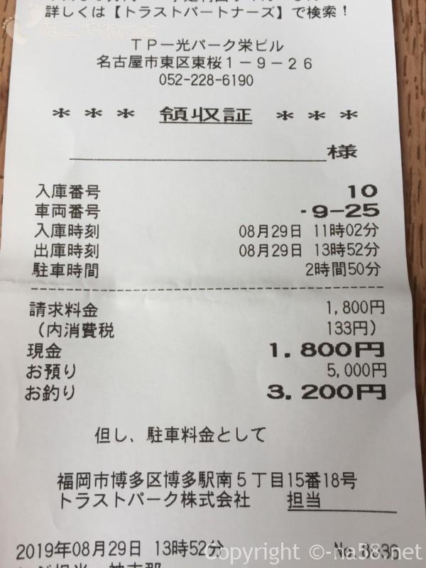 名古屋栄オアシス21(名古屋市)にほど近い駐車場、トラストパーク領収書