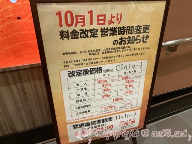 春日井笑福の湯の料金表(2019年10月1日改定)