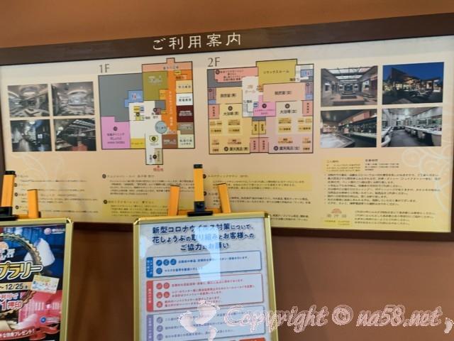 名東温泉花しょうぶ(愛知県長久手市)の施設利用案内
