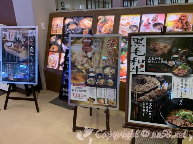 名東温泉花しょうぶ(愛知県長久手市)のレストラン 食事処