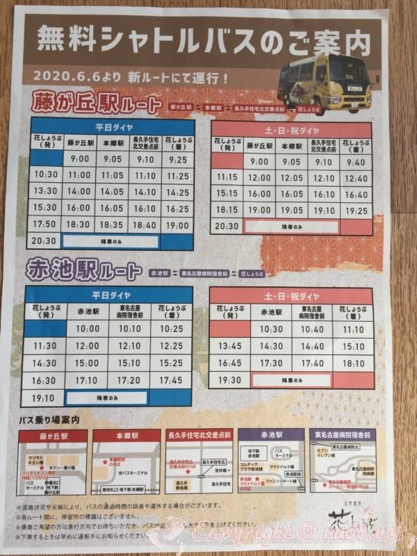 名東温泉花しょうぶ(愛知県長久手市)の無料シャトルバス案内時刻表