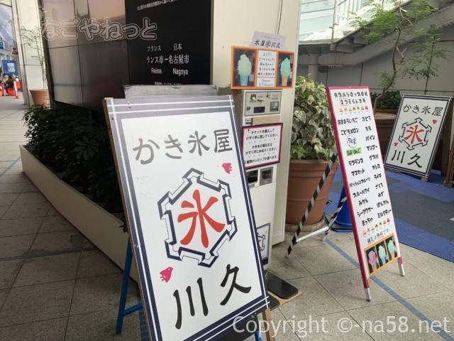 かき氷屋川久の看板とメニュー(名古屋市栄のオアシス21で)