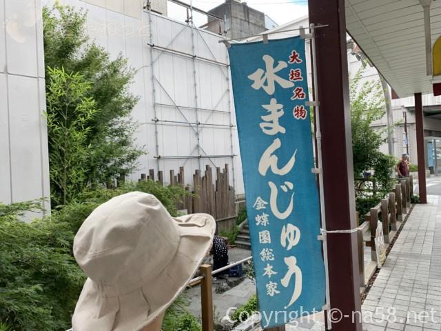 水まんじゅうの「金蝶園総本家」さんの上り旗と「大手いこ井の泉、涌き水」