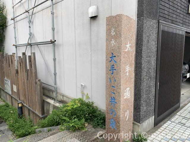 岐阜県大垣市「大手いこ井の泉(湧き水)」
