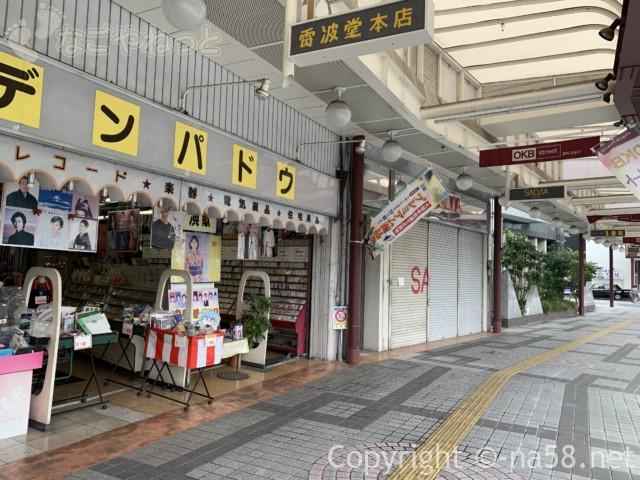 岐阜県大垣市「大手いこ井の泉(湧き水)」のある商店街の様子