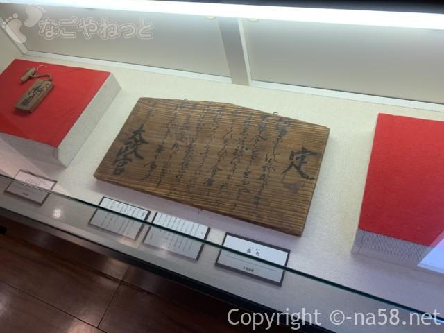 大垣城(岐阜県大垣市)の展示品、高札