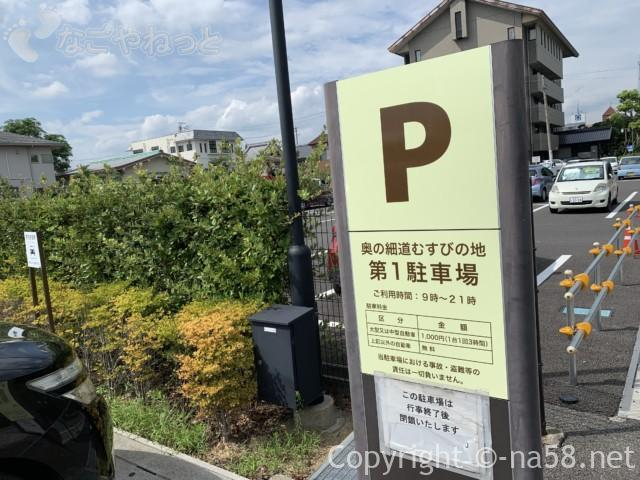 「奥の細道むすびの地記念館」(岐阜県大垣市)専用駐車場