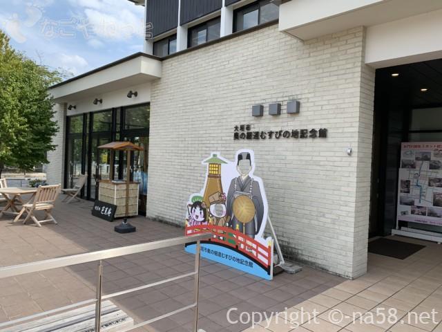 「奥の細道むすびの地記念館」(岐阜県大垣市)