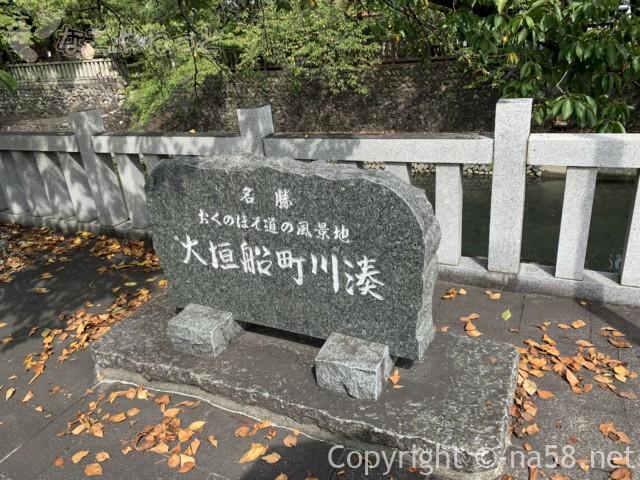 岐阜県大垣市「奥の細道むすびの地」近くにある「大垣船町川湊」記念碑