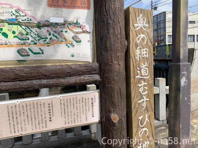 「奥の細道むすびの地」記念碑(岐阜県大垣市)