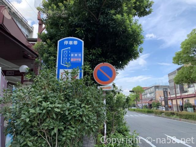 岐阜県大垣市で水まんじゅう、「餅惣」の前の停車帯二台分