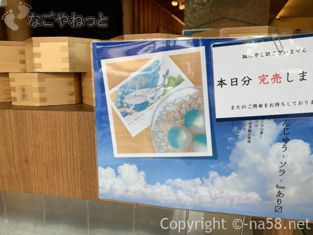 岐阜県大垣市の「餅惣」、半分青い水まんじゅうは期間限定