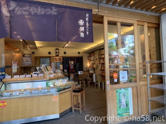 岐阜県大垣市の「餅惣」、店頭と店内の様子