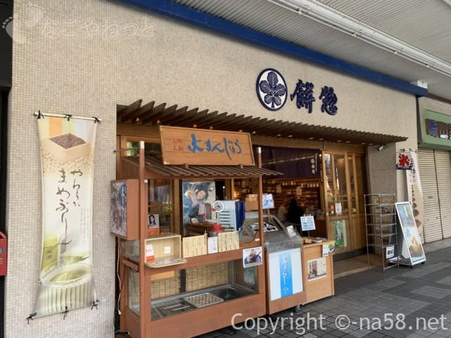 岐阜県大垣市の「餅惣」さん店構え