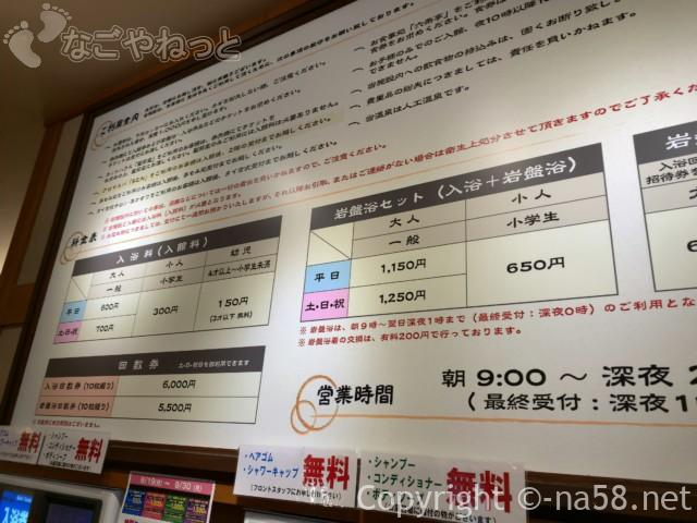 六条温泉喜多の湯(岐阜県岐阜市)料金表