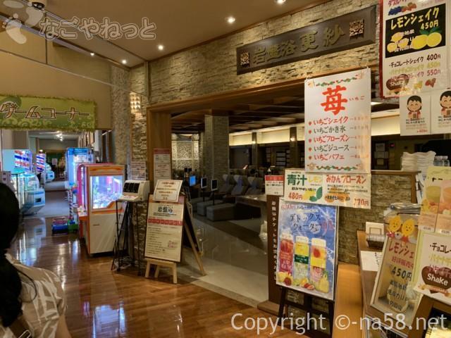 六条温泉喜多の湯(岐阜県岐阜市)一階、岩盤浴入り口とフレッシュジュースコーナー
