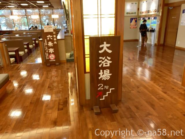 六条温泉喜多の湯(岐阜県岐阜市)二階が大浴場