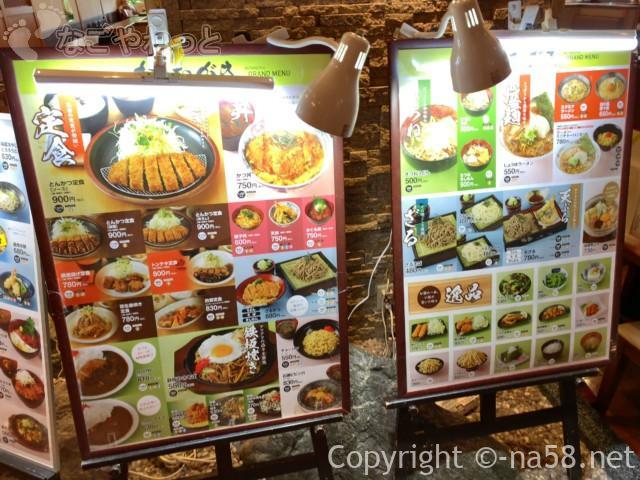 六条温泉喜多の湯(岐阜県岐阜市)一階、食事処のメニュー