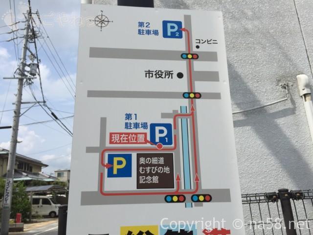 「奥の細道むすびの地」の駐車場、第二駐車場の案内