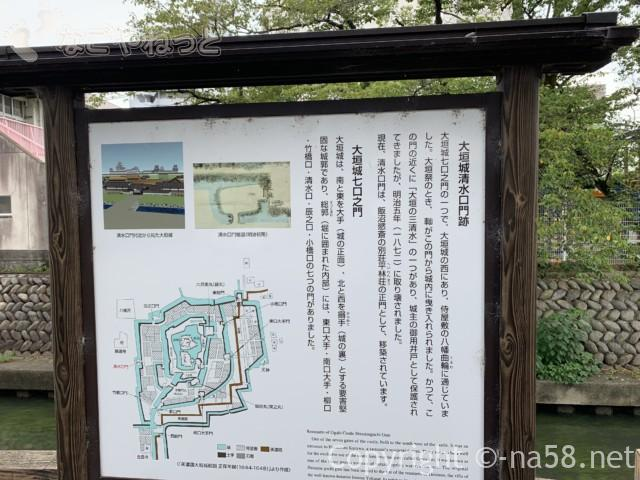 城下町大垣観光・四季の路の散策、清水口門跡の看板と解説