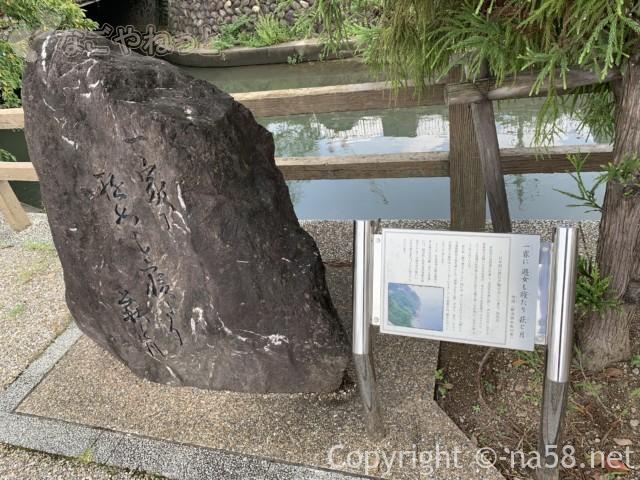 城下町大垣観光・四季の路の散策、水門川沿いにある芭蕉の句碑と解説