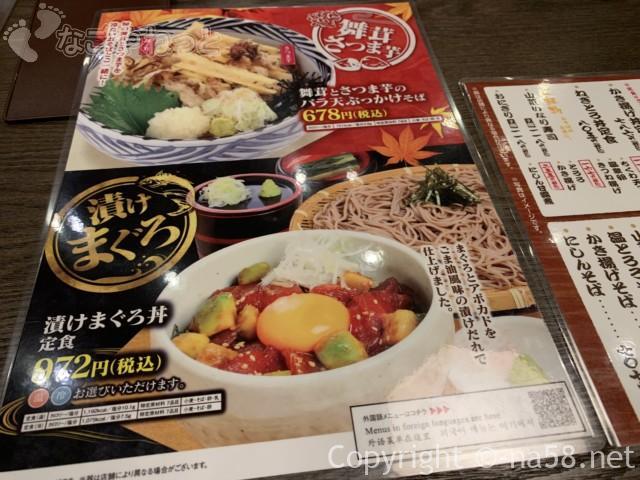 大垣駅の「おらが蕎麦」さんのメニュー