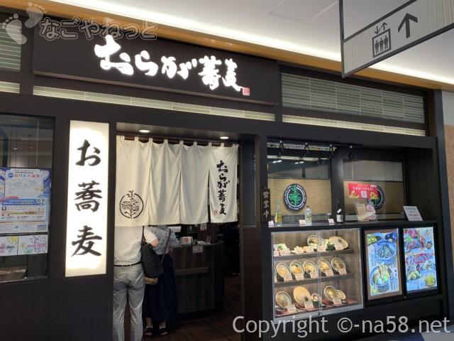 大垣駅の「おらが蕎麦」外観(岐阜県)