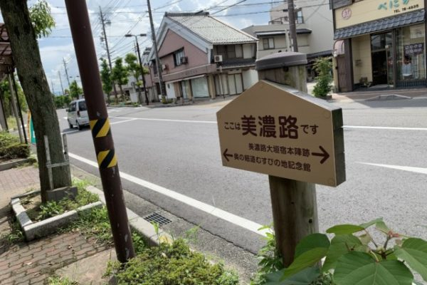 美濃路を歩く大垣観光・駅から「むすびの地」へ2キロ強/名所旧跡(岐阜県)